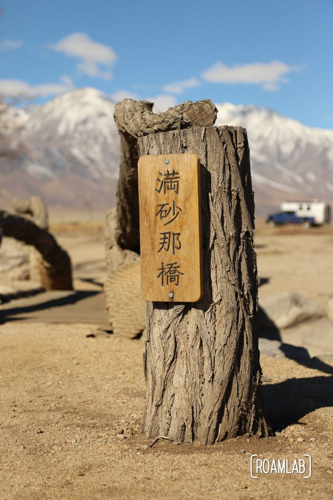 Bridge post made of local wood in Manzanar with the Sierra Nevada in the background.