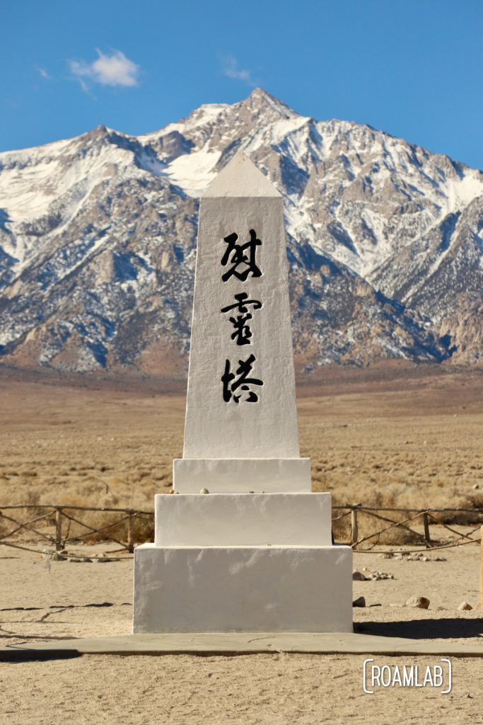 """Cemetery monument or """"soul consoling tower"""" in Manzanar with the Sierra Nevada in the background."""
